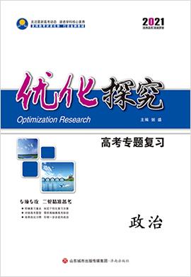2021高考政治【优化探究】二轮专题复习课件(全国版)