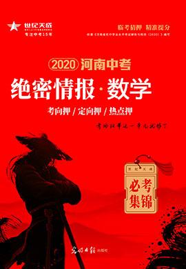 【绝密情报】2020河南中考数学