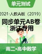 2020-2021学年高二数学选择性必修第三册同步单元AB卷(新教材人教A版,浙江专用)