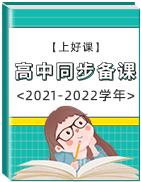 【上好课】2021-2022学年高中同步备课
