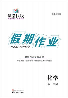 【课堂快线】2021高一化学暑假作业(老教材)