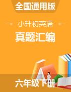 【真题汇编】小升初英语历年热考真题精选 全国通用版(有答案)