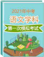 2021年中考语文第一次模拟考试