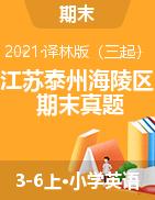 江苏省泰州市海陵区2020-2021学年度第一学期3-6年级上册英语期末试卷(含听力原文与答案)译林版(三起)
