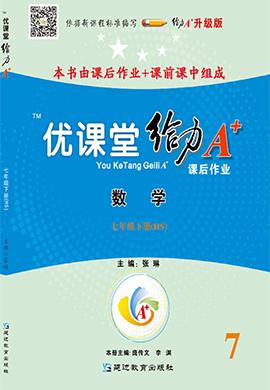 2020-2021学年七年级下册数学课后作业【优课堂给力A+】华东师大版