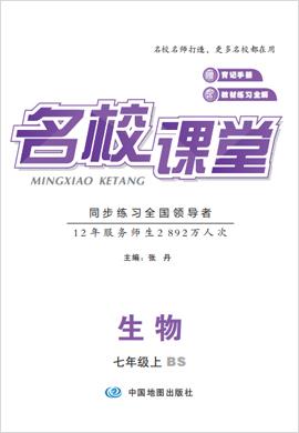 【名校课堂】2020-2021学年七年级上册初一生物(北师大版)(全国)书稿