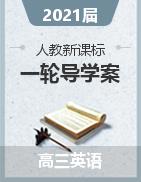 湖北省蕲春县2021届高三一轮复习人教版导学案