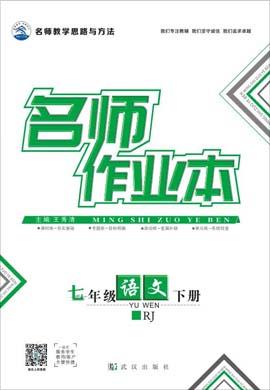 2020-2021学年七年级下册初一语文【名师作业本】部编版