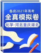【赢在高考•黄金20卷】备战2021年高考化学全真模拟卷(河北、重庆、湖北通用)