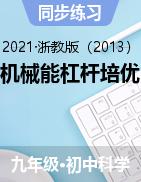 机械能杠杆培优——2021-2022学年浙教版九年级上学期科学