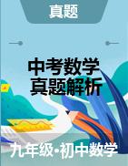 全国2021年中考数学真题精品解析(精编word版)