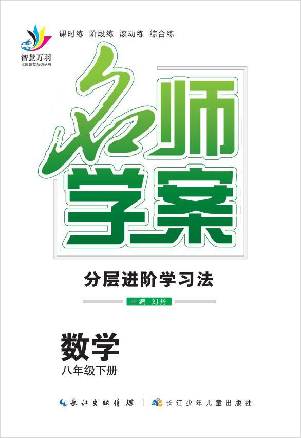 2020-2021学年八年级下册初二数学【名师学案】人教版(书稿)