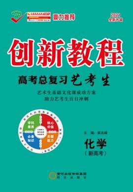 2021高考化学【创新教程】艺考生高考总复习(新高考)