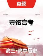 2021版【壹铭高考】2008-2020年高考各省历史真题汇编