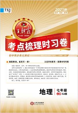 【王朝霞系列】2021-2022学年七年级上册初一地理考点梳理时习卷(湘教版)