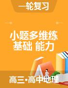 2022年高考地理一轮复习小题多维练(全国通用)