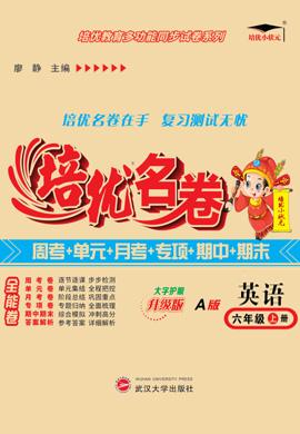 2021秋六年级上册英语【培优名卷】(单元+月考+期中+期末卷)(冀教版)