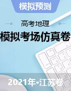 2021年高考地理模拟考场仿真演练卷(江苏卷)
