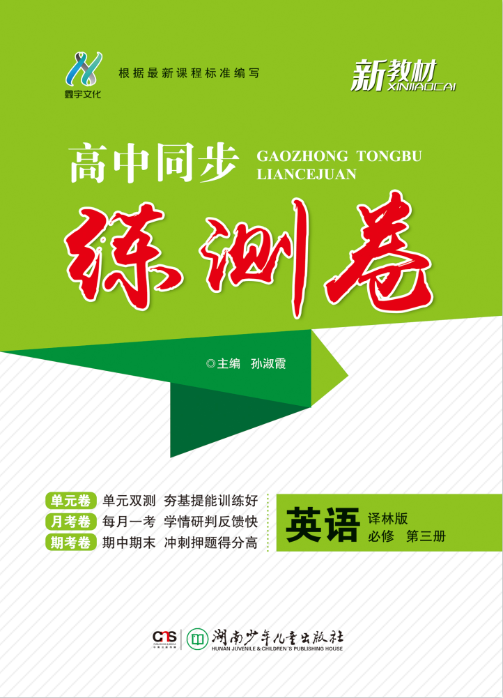2020-2021学年新教材高中英语必修第三册同步【练测卷】(译林版)