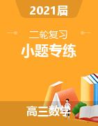 2021届高考数学二轮复习小题专练(新高考版)