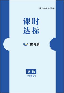 【状元桥】2022高考英语一轮总复习课时达标分册(外研老高考版)