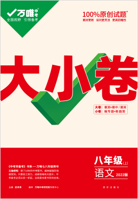 【开学季】【万唯中考】2021-2022学年八年级语文初二上册同步训练《大小卷》(部编版)