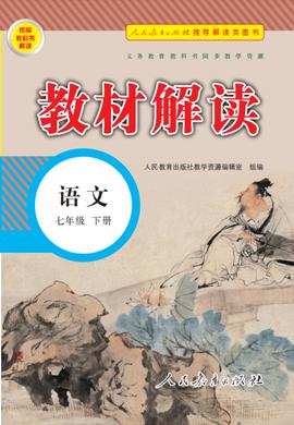 【教材解读】2020-2021学年七年级下册初一语文(人教部编版)