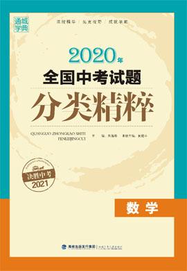2020年全国中考数学试题分类精粹配套PDF