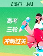 【临门一脚】2021年高考语文三轮冲刺过关(新高考专用)