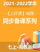 【上好课】2021-2022学年七年级地理上册同步备课系列(湘教版)