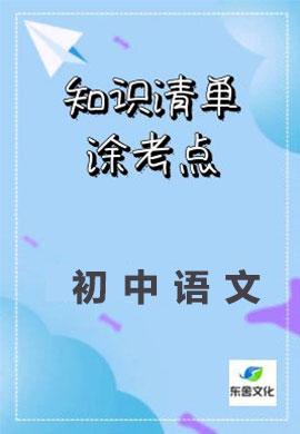 初中语文知识清单(初中全阶段)【涂考点】