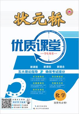 【状元桥·优质课堂】2021-2022学年新教材高中化学选择性必修1学案分册(人教版)