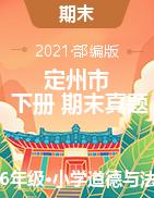 河北省保定市定州市道德与法治3-6年级下学期期末试题 2020-2021学年(部编版,含答案,PDF)