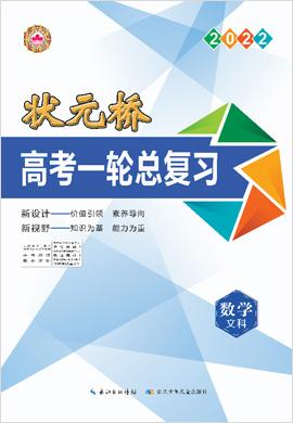 【状元桥】2022高考数学(文科)一轮总复习讲义分册(老高考版)