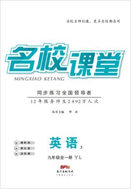 【名校课堂】2021-2022学年九年级上册初三英语(译林版)(全国)书稿