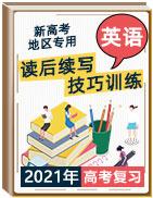 攻克2021年高考英语读后续写技巧与训练(新高考地区专用)