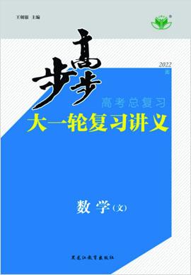 2022新高考数学【步步高】大一轮复习讲义(苏教版 江苏 新教材)word