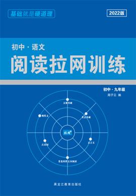 2021-2022初三九年级语文【阅读拉网训练】(部编版)