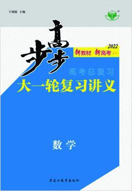 2022新高考数学【步步高】大一轮复习讲义(人教A版 鄂渝湘闽粤冀 新教材 )word