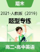 2020-2021學年高二英語下學期期末復習題型專練(人教版2019)