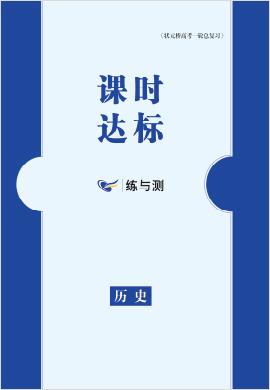 【状元桥】2022高考历史一轮总温习课时达标分册(老高考版)