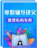 【教育机构专用】2020-2021学年高中寒假辅导讲义
