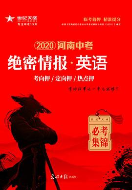 【绝密情报】2020河南中考英语