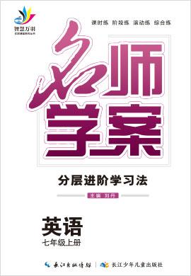 2020-2021学年七年级上册初一英语【名师学案】贵阳六盘水