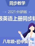 【帮课堂】2021-2022学年八年级英语上册同步精品讲义(外研版)