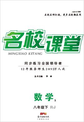 【名校课堂】2020-2021学年八年级下册初二数学(人教版)(全国)书稿