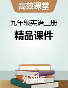 【高效课堂】2021-2022学年九年级英语上册精品课件(外研版)
