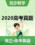 2020高考各省英语真题及解析汇总