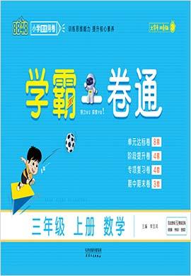 2021-2022学年三年级上册数学【8848】学霸一卷通(人教版)