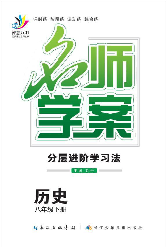 2020-2021学年八年级下册初二历史【名师学案】部编版(书稿)